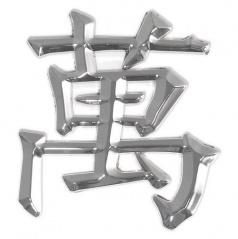 Znak -Big letter- plastic samolepiaci